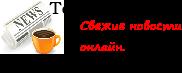 Новостной портал. Свежие новости онлайн